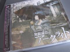 Steins;Gate ドラマCD β